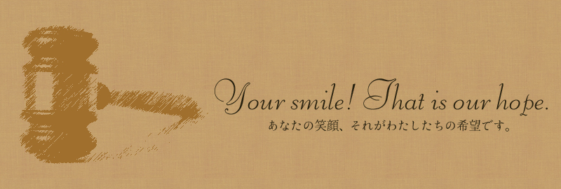 Your smile! That is our hope. あなたの笑顔、それがわたしたちの希望です。